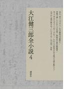 大江健三郎全小説 4