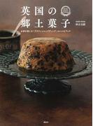 英国の郷土菓子 お茶を楽しむ「ブリティッシュプディング」のレシピブック(講談社のお料理BOOK)