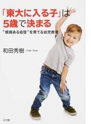 """「東大に入る子」は5歳で決まる """"根拠ある自信""""を育てる幼児教育"""