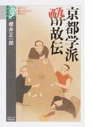 京都学派酔故伝 (学術選書)