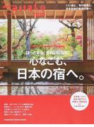 心なごむ、日本の宿へ。 ほっとする。きれいになる。 (MAGAZINE HOUSE MOOK Hanako TRIP)(マガジンハウスムック)