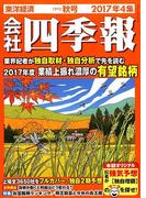 会社四季報 2017年 10月号 [雑誌]