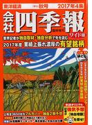 会社四季報ワイド版 2017年4集秋号 2017年 10月号 [雑誌]