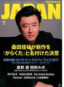 ROCKIN'ON JAPAN (ロッキング・オン・ジャパン) 2017年 10月号 [雑誌]