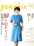 pumpkin (パンプキン) 2017年 10月号 [雑誌]