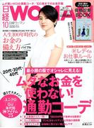 日経 WOMAN (ウーマン) 2017年 10月号 [雑誌]