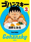 ゴハンスキー3(SPA! comics)
