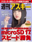 週刊アスキー No.1140(2017年8月22日発行)(週刊アスキー)