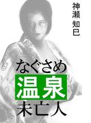 なぐさめ温泉未亡人(愛COCO!)