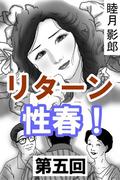リターン性春! 第五回(愛COCO!)
