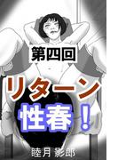 リターン性春! 第四回(愛COCO!)