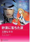 ハーレクインコミックス セット 2016年 vol.80(ハーレクインコミックス)