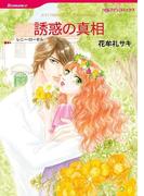 ハーレクインコミックス セット 2016年 vol.79(ハーレクインコミックス)