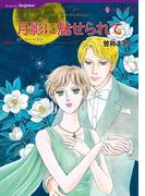 ハーレクインコミックス セット 2016年 vol.74(ハーレクインコミックス)