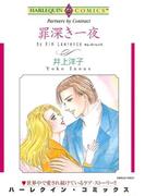 ハーレクインコミックス セット 2016年 vol.69(ハーレクインコミックス)