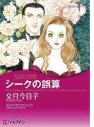 ハーレクインコミックス セット 2016年 vol.68(ハーレクインコミックス)