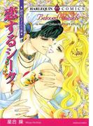 ハーレクインコミックス セット 2016年 vol.65(ハーレクインコミックス)