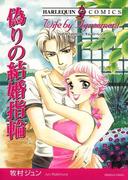 ハーレクインコミックス セット 2016年 vol.62(ハーレクインコミックス)