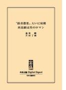 """中公DD """"勧善懲悪""""大いに結構 西部劇は男のロマン(中央公論 Digital Digest)"""