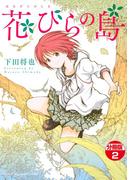 花びらの島 分冊版(2)