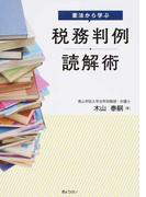 憲法から学ぶ税務判例読解術
