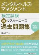 メンタルヘルス・マネジメント検定試験Ⅰ種マスターコース過去問題集 2017年度版