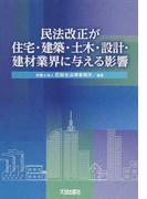 民法改正が住宅・建築・土木・設計・建材業界に与える影響