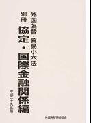 外国為替・貿易小六法 平成29年版別冊協定・国際金融関係編