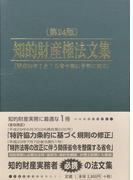知的財産権法文集 2017第24版
