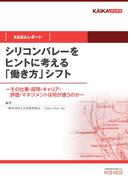 【オンデマンドブック】シリコンバレーをヒントに考える「働き方」シフト(KAIKAレポート) (KAIKAブックス(NextPublishing))