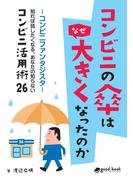 【オンデマンドブック】コンビニの傘はなぜ大きくなったのか (NextPublishing)
