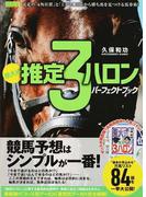 京大式推定3ハロンパーフェクトブック (競馬王馬券攻略本シリーズ)