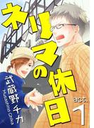 【全1-3セット】ネリマの休日(F-BOOK Comics)
