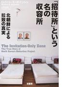 「招待所」という名の収容所 北朝鮮による拉致の真実