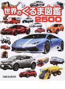 世界のくるま図鑑2500