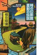 横田順彌明治小説コレクション 1 時の幻影館 星影の伝説