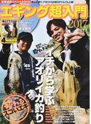 エギング超入門 Vol.14(2017) 巻頭特集注目モデルの使い方をトップアングラーに聞いてきたぞッ!!ホントに釣れるスゴいエギ