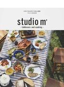 スタジオm'のうつわと食事 マルミツ社員食堂