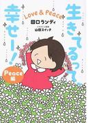 生きてるって、幸せー! Love & Peace Peace編