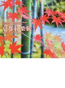 京都紅葉旅 (SUIKO BOOKS)