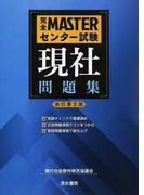 完全MASTERセンター試験現社問題集 新訂第2版