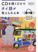 CDを聞くだけでタイ語が覚えられる本