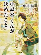 小森谷くんが決めたこと (小学館文庫)(小学館文庫)