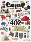 キャンプ・グッズ・マガジン おしゃれなキャンプ用品集めてみました全402製品