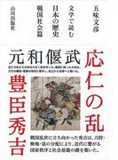 文学で読む日本の歴史 戦国社会篇 応仁の乱−秀吉・家康