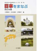 日本をまなぶ 西日本編 (東京学芸大学地理学会シリーズ)