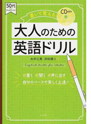 書いて覚える!大人のための英語ドリル (50代からチャレンジ!)
