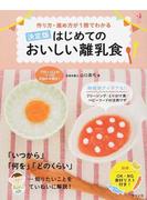 はじめてのおいしい離乳食 作り方・進め方が1冊でわかる 決定版