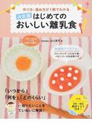 はじめてのおいしい離乳食 作り方・進め方が1冊でわかる 決定版 (ハッピーマタニティBOOK)