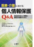 医療・介護における個人情報保護Q&A 改正法の正しい理解と適切な判断のために